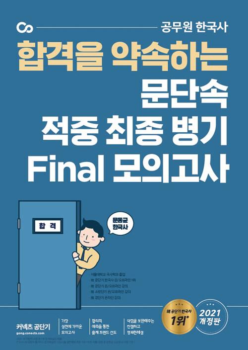 2021 문동균 한국사 핵심기출지문총정리