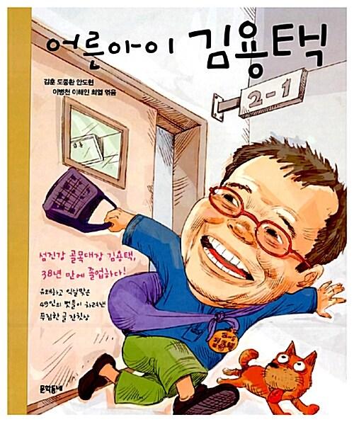 [중고] 어른아이 김용택
