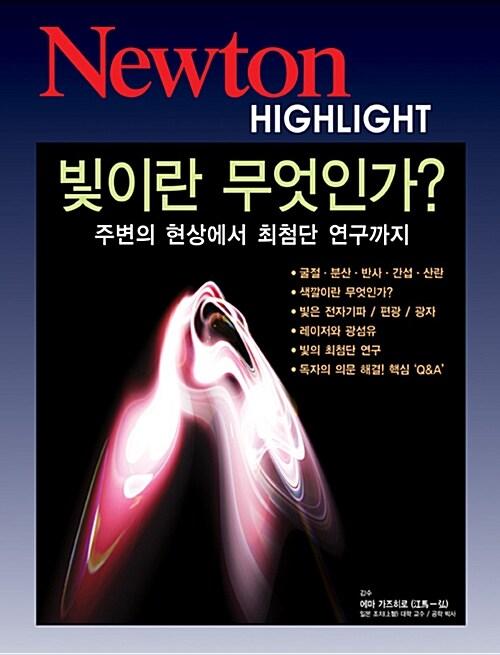 빛이란 무엇인가? : 주변의 현상에서 최첨단 연구까지