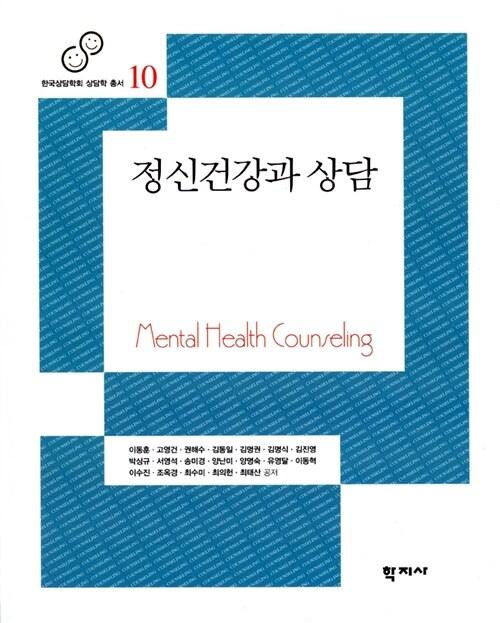 [중고] 정신건강과 상담