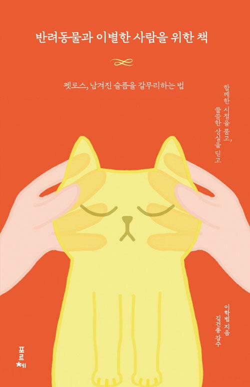 반려동물과 이별한 사람을 위한 책 : 펫로스, 남겨진 슬픔을 갈무리하는 법