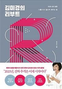 김미경의 리부트 (20만부 기념 리커버 에디션)