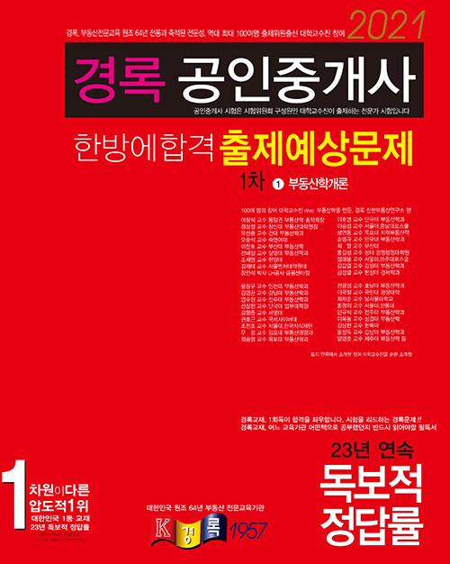 2021 경록 공인중개사 한방에 합격 출제예상문제 1차 부동산학개론
