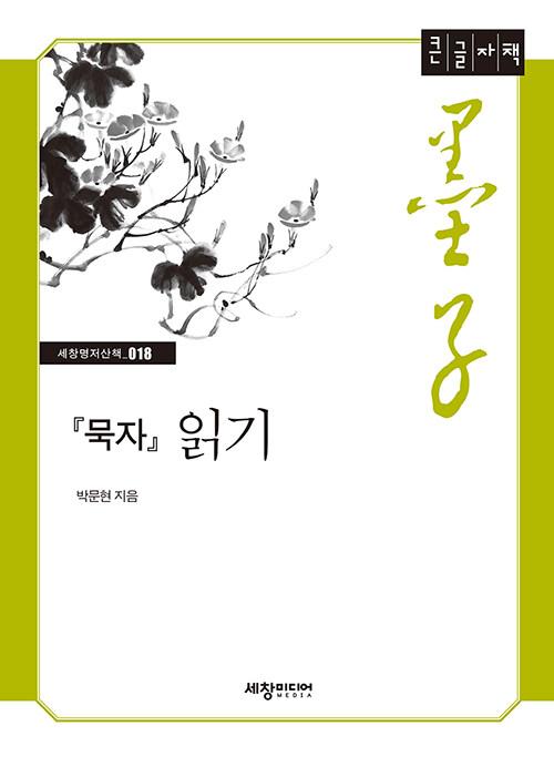 묵자 읽기 (큰글자책)