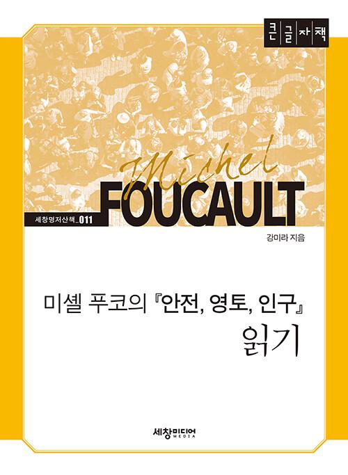 미셸 푸코의 안전, 영토, 인구 읽기 (큰글자책)