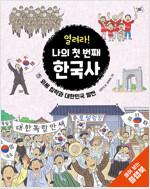 열려라! 나의 첫 번째 한국사 5 : 외세 침략과 대한민국 발전