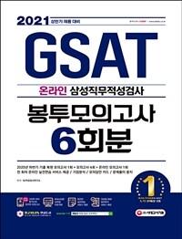 2021 상반기 채용대비 온라인 GSAT 삼성직무적성검사 봉투모의고사 수리 & 추리 6회분