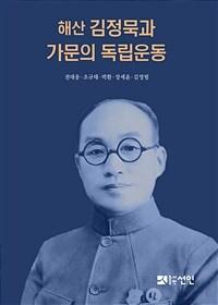 해산 김정묵과 가문의 독립운동
