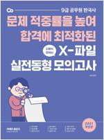 2021 신영식 해동한국사 X파일 실전동형모의고사