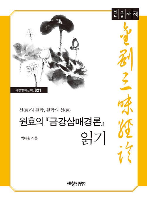 [큰글자책] 원효의 금강삼매경론 읽기