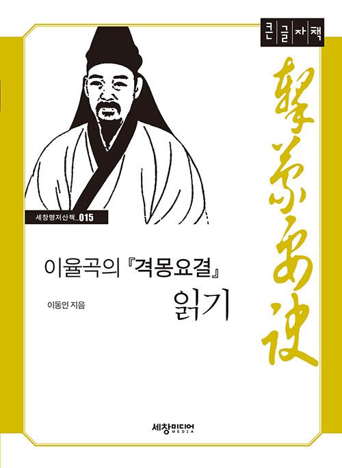 이율곡의 격몽요결 읽기 (큰글자책)