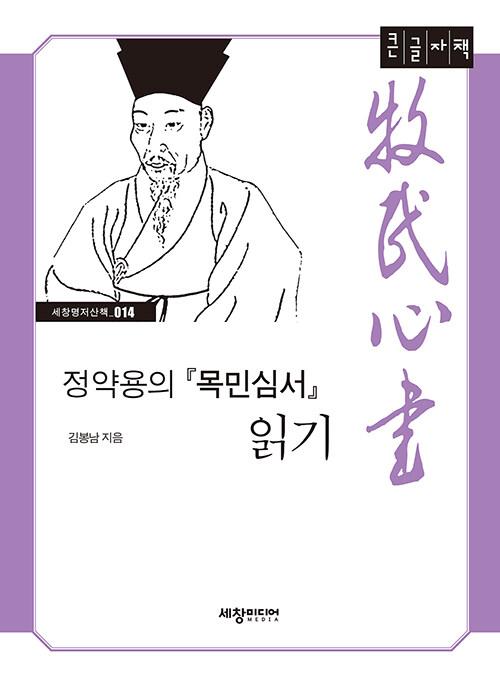 정약용의 목민심서 읽기 (큰글자책)