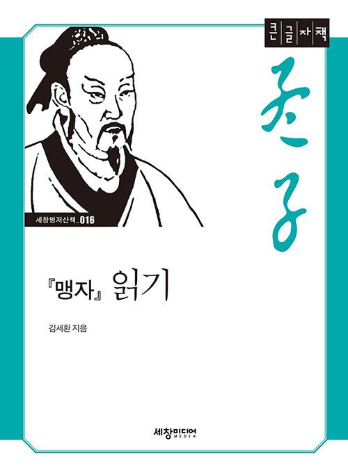 [큰글자책] 맹자 읽기