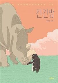 긴긴밤 - 제21회 문학동네어린이문학상 대상 수상작 책 이미지