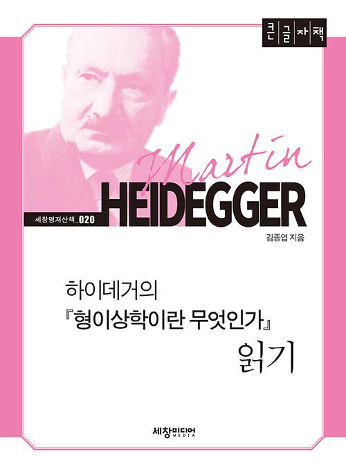 하이데거의 형이상학이란 무엇인가 읽기 (큰글자책)