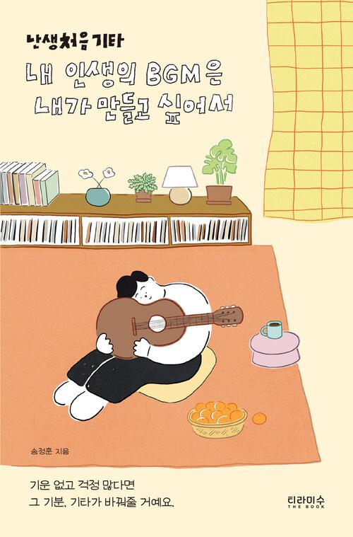 난생처음 기타