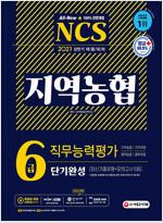 2021 상반기 채용대비 All-New NCS 지역농협 6급 단기완성 최신기출유형 + 모의고사 5회