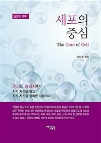 세포의 중심 : 질병의 뿌리