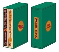 움베르토 에코 특별판 박스 세트 - 전2권