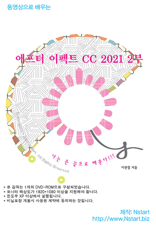 [DVD] 동영상으로 배우는 애프터이펙트 CC 2021 [2부] - DVD 1장