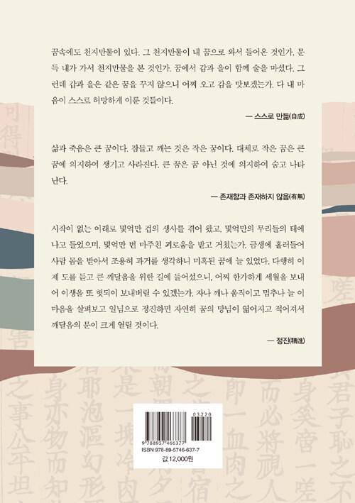 불교를 사랑한 조선 유학자의 선어록