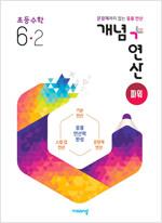개념 + 연산 파워 초등 수학 6-2 (2021년)