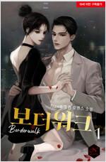[세트] 보더워크 (외전 포함) (총9권/완결)