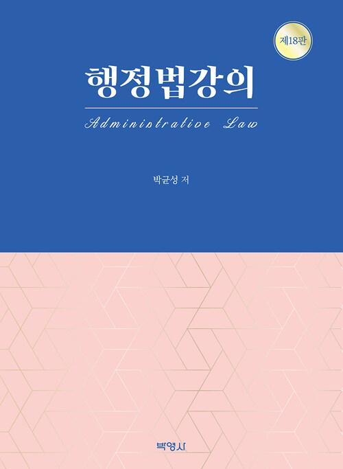 행정법강의 = 제18판