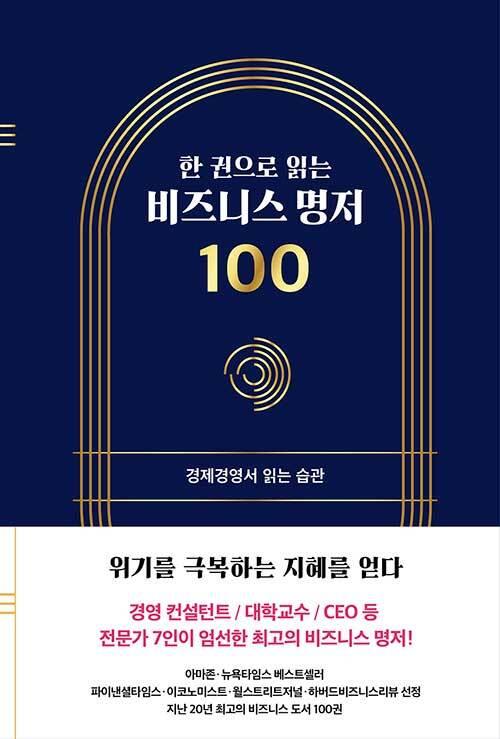 한 권으로 읽는 비즈니스 명저 100