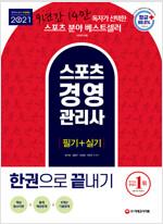 2021 스포츠경영관리사 필기 + 실기 한권으로 끝내기