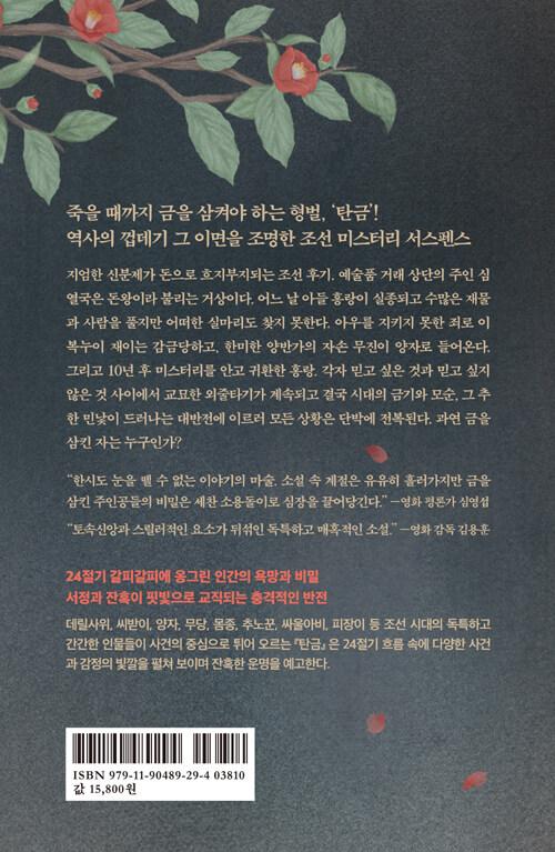 탄금 : 금을 삼키다 : 장다혜 장편소설