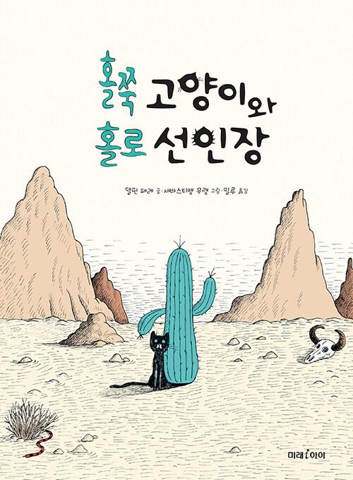 홀쭉 고양이와 홀로 선인장 (양장)