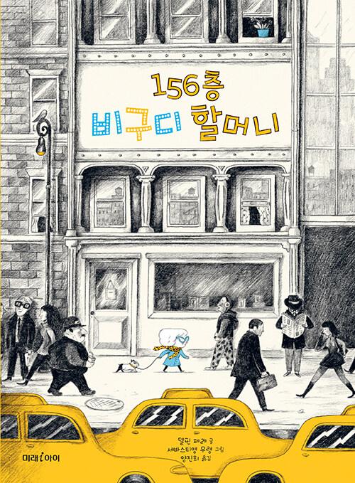 156층 비구디 할머니 (양장)