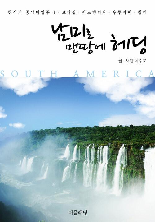 [세트] 천사의 중남미 일주 (전4권) (총4권)