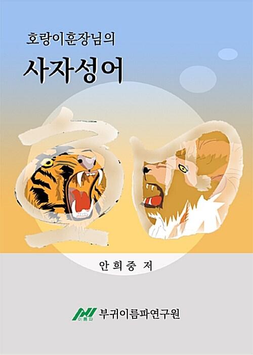 호랑이훈장님의 사자성어