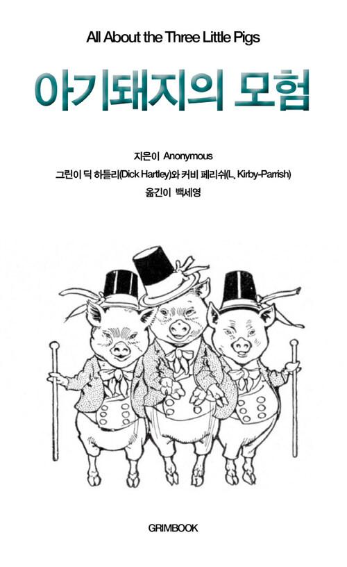 아기돼지의 모험 - 세계명작동화시리즈 12