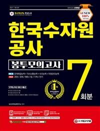 2021 최신판 All-New K-water 한국수자원공사 NCS + 전공 봉투모의고사 7회분