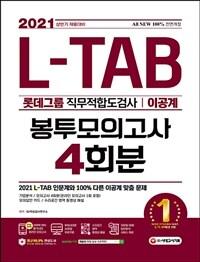 2021 상반기 채용대비 All-New L-TAB 롯데그룹 직무적합도검사(이공계) 봉투모의고사 4회분