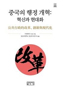중국의 행정 개혁 : 혁신과 현대화