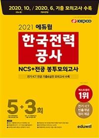 2021 에듀윌 한국전력공사 NCS + 전공 봉투모의고사 5+3회