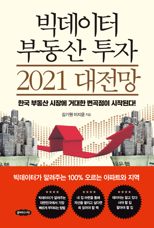빅데이터 부동산 투자 2021 대전망 : 한국 부동산 시장에 거대한 변곡점이 시작된다!