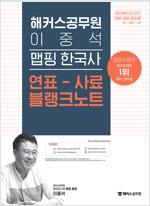 2021 해커스공무원 이중석 맵핑 한국사 연표-사료 블랭크노트