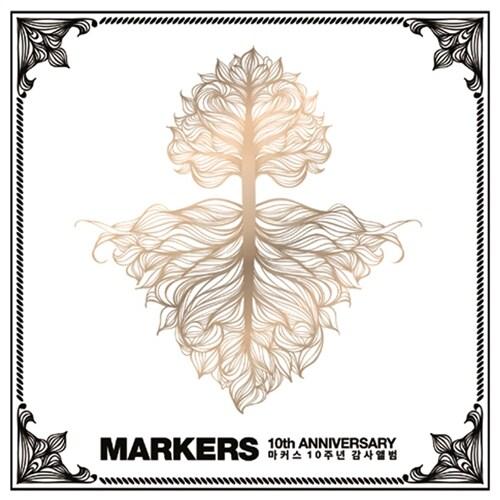 마커스 10주년 감사앨범 [2CD]