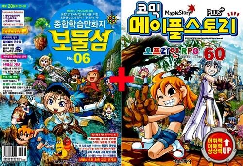 코믹 메이플 스토리 오프라인 RPG 60 + 보물섬 No.06 - 전2권
