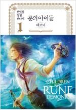 [세트] 룬의 아이들 - 데모닉 완전판 (총9권)
