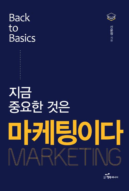 지금 중요한 것은 마케팅이다 : back to basics