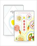 [세트] 마음먹기 + 마음요리 - 전2권