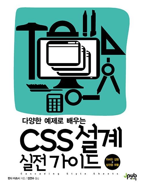 다양한 예제로 배우는 CSS 설계 실전 가이드