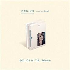 권진아 - EP앨범 우리의 방식