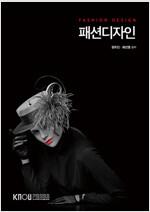 패션디자인 (워크북 포함)